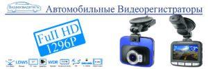 videosvidetel