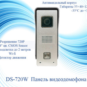 DS-720W