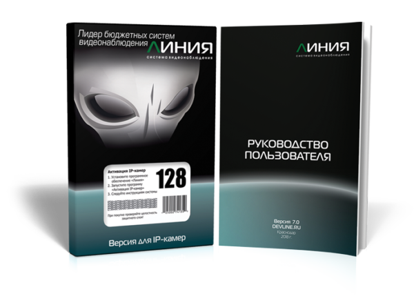 Линия IP 128