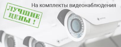 Лучшие цены на комплекты видеонаблюдения