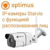 IP-камеры серии Starvis с функцией распознавания лиц