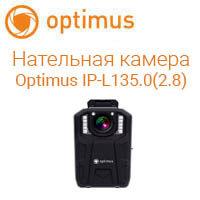 Новинка! Нательная видеокамера IP-L135.0(2.8)