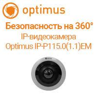 Камера Optimus IP-P115.0(1.1)EM - безопасность на 360°