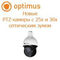 Новые PTZ-видеокамеры с 25х и 30х оптическим зумом