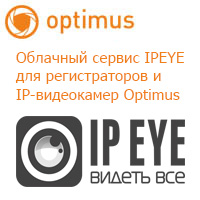 Облачный сервис IPEYE для регистраторов и IP-камер Optimus