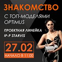 Бесплатный семинар «Знакомство с ТОП-моделями Optimus» в г.Волгоград!