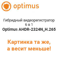 Optimus AHDR-2324N_H.265 - Картинка та же, а весит меньше!