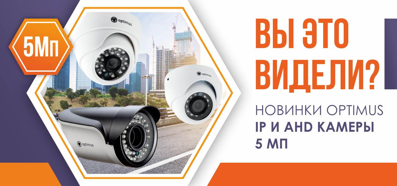 Новинки Optimus: IP и AHD камеры разрешением 5 Мп!