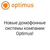 Новые домофонные системы компании Optimus