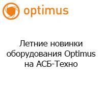 Летние новинки оборудования Optimus в АСБ-Техно!