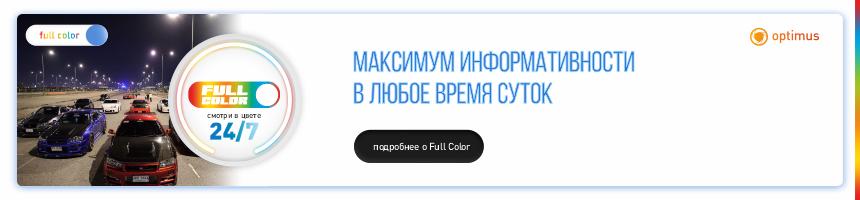 Видеокамеры Full Color от компании Optimus