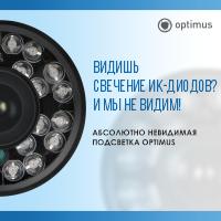 Новинки! Камеры Optimus с невидимой ИК-подсветкой!